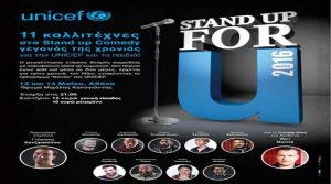 stand_up_for_u