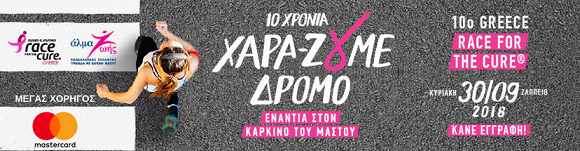 10oς Αγώνας δρόμου και συμβολικός Περίπατος Greece Race for the Cure