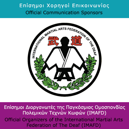 First World Athletic Meeting for the Disabled στην Ελλάδα