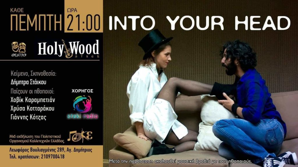"""Into Your Head"" στο Holywood Stage"