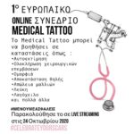 CELEBRATE YOUR SCARS: Σάββατο 24 Οκτωβρίου-Κυριακή 25 Οκτωβρίου 2020